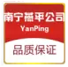 南宁市燕平机电设备有限公司