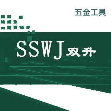 南宁市双升五金有限责任公司