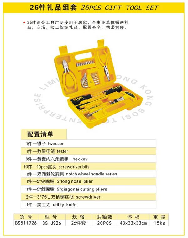 波斯工具 26件礼品组套BS511926图片三