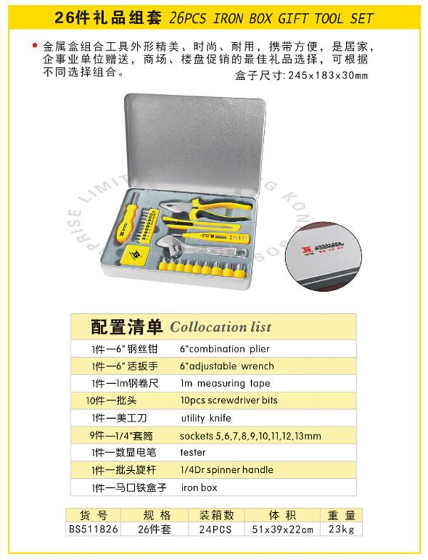 波斯工具 26件礼品组套BS511926图片四