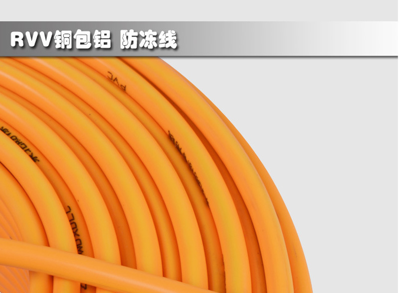 铜包铝RVV 2*2.5平方防冻线 2芯工程专用图片二