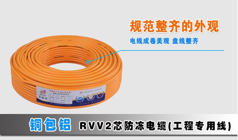 铜包铝RVV 2*2.5平方防冻线 2芯工程专用图片一