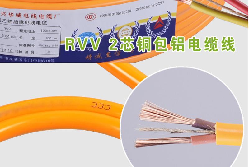 铜包铝RVV 2*2.5平方防冻线 2芯工程专用图片八