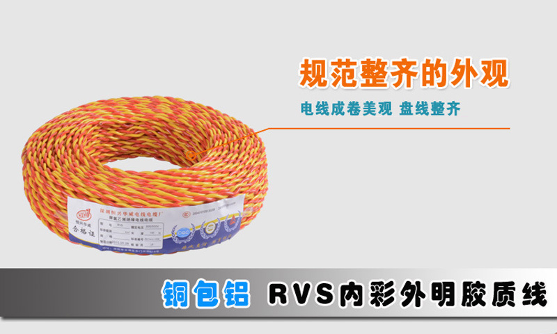 内彩外明RVS 铜包铝2X48丝胶质线 双绞线图片一