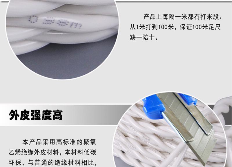 内白外明RVS 铜包铝2X96丝胶质线 双绞线图片六