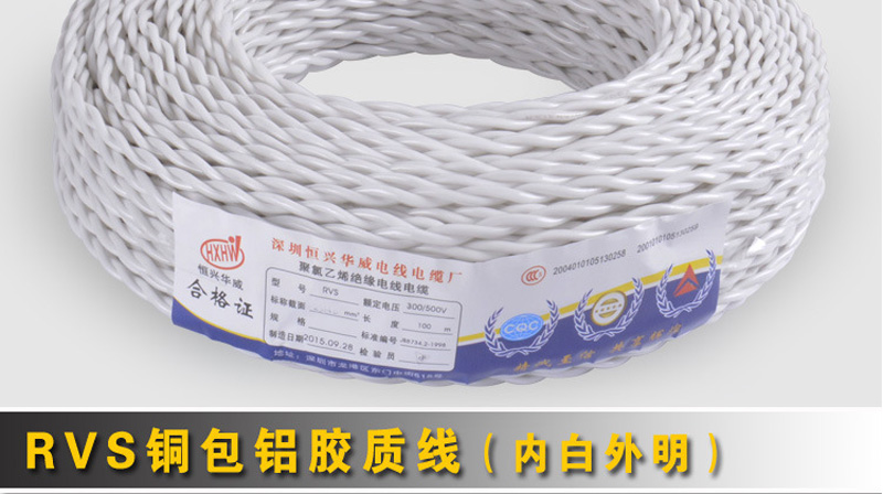 内白外明RVS 铜包铝2X96丝胶质线 双绞线图片十