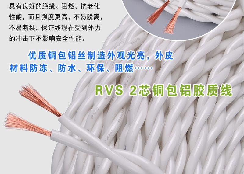 内白外明RVS 铜包铝2X96丝胶质线 双绞线图片七