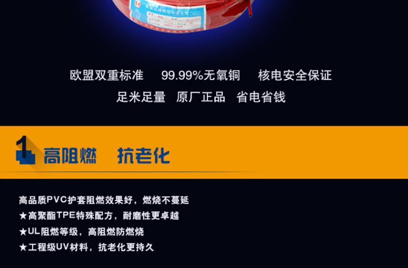 国标厂家批发 ZR-BVR 家用电线 铜芯线图片二
