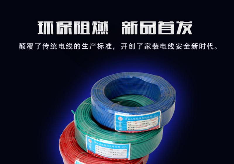 国标厂家批发 ZR-BVR 家用电线 铜芯线图片一