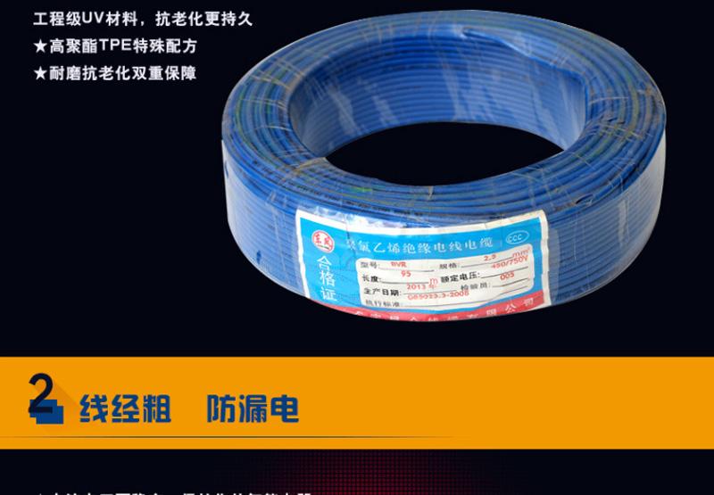 国标厂家批发 ZR-BVR 家用电线 铜芯线图片三