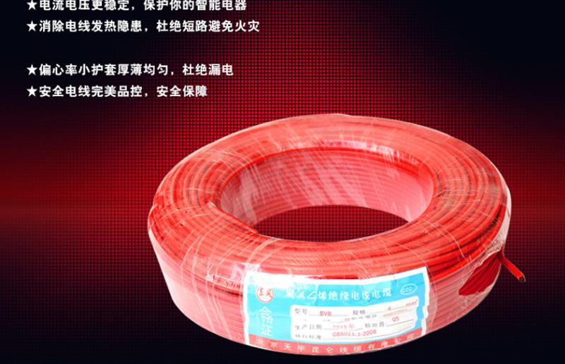 国标厂家批发 ZR-BVR 家用电线 铜芯线图片四