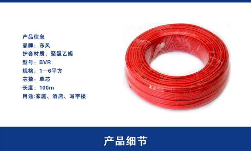 国标厂家批发 ZR-BVR 家用电线 铜芯线图片八