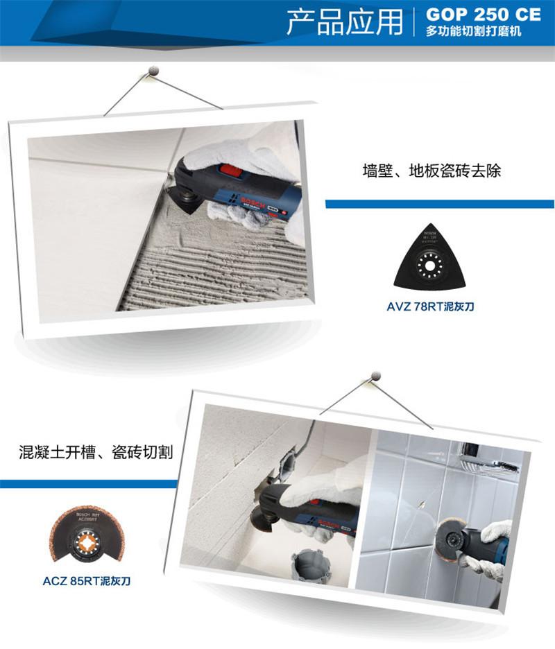 GOP250CE多功能切割机打磨机抛光机磨光机图片二