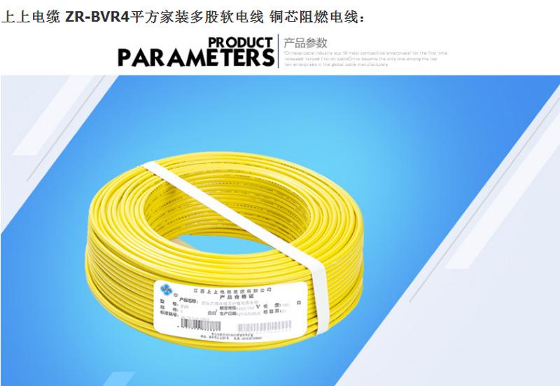 阻燃线电线6平方铜 聚氯乙烯绝缘铜芯线单股图片一