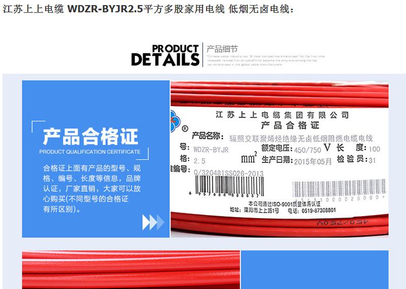 WDZR-BYJR2.5平方家用软电线 低烟无卤图片一