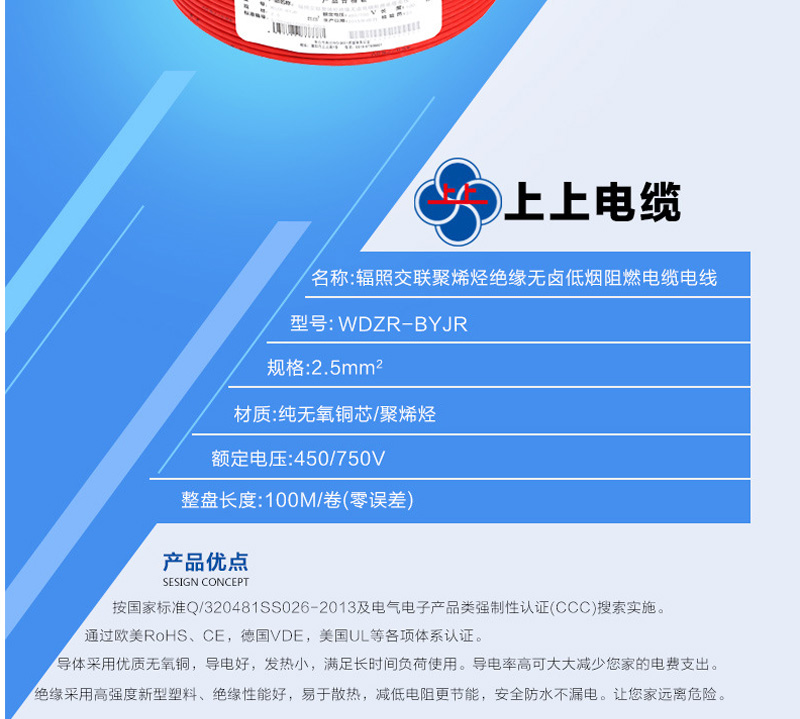 WDZR-BYJR2.5平方家用软电线 低烟无卤图片四