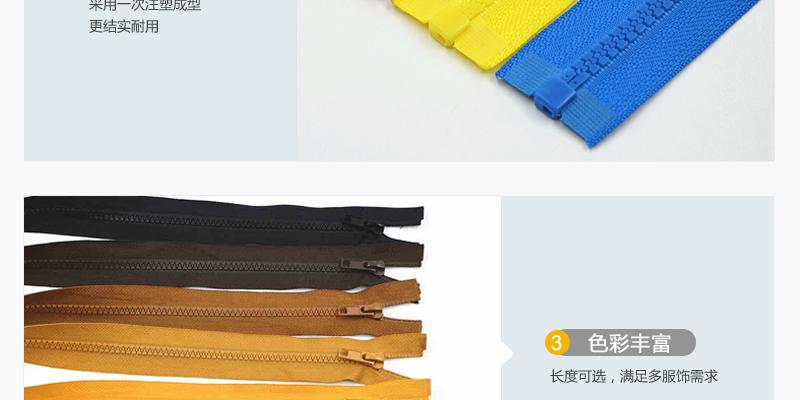 5号树脂开尾拉链 外套羽绒服运动服校服彩色树脂拉链图片十一