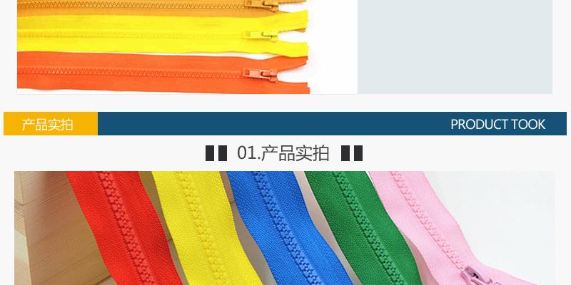 5号树脂开尾拉链 外套羽绒服运动服校服彩色树脂拉链图片十二