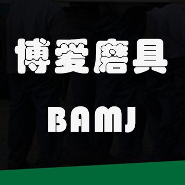 南宁市博爱砂轮工具经营部