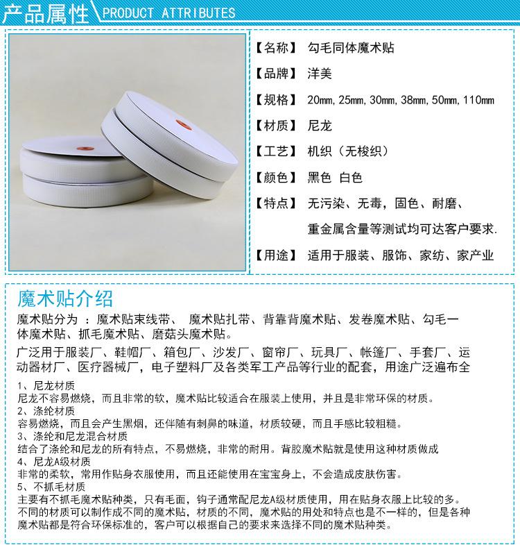 深圳专业生产批发尼龙魔术贴 高质量勾毛同体魔术贴图片三