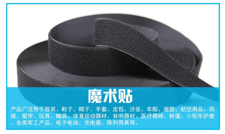 深圳专业生产批发尼龙魔术贴 高质量勾毛同体魔术贴图片十一