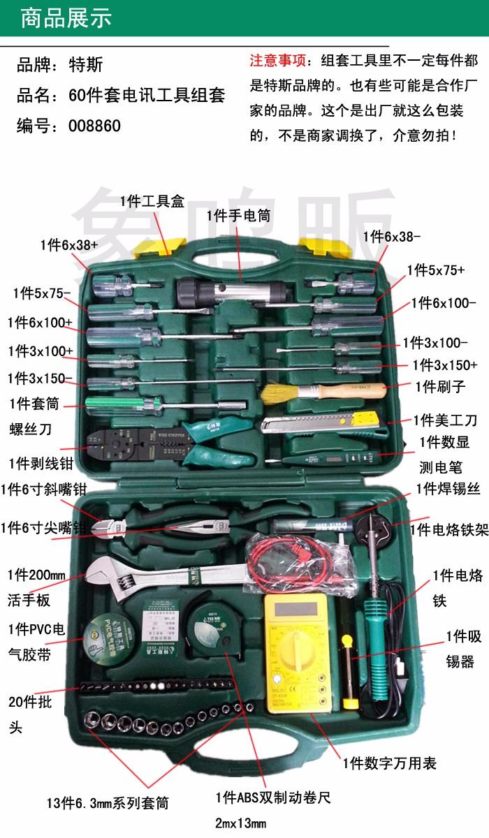 特斯工具 60件套家用电讯工具组合套装008860图片一
