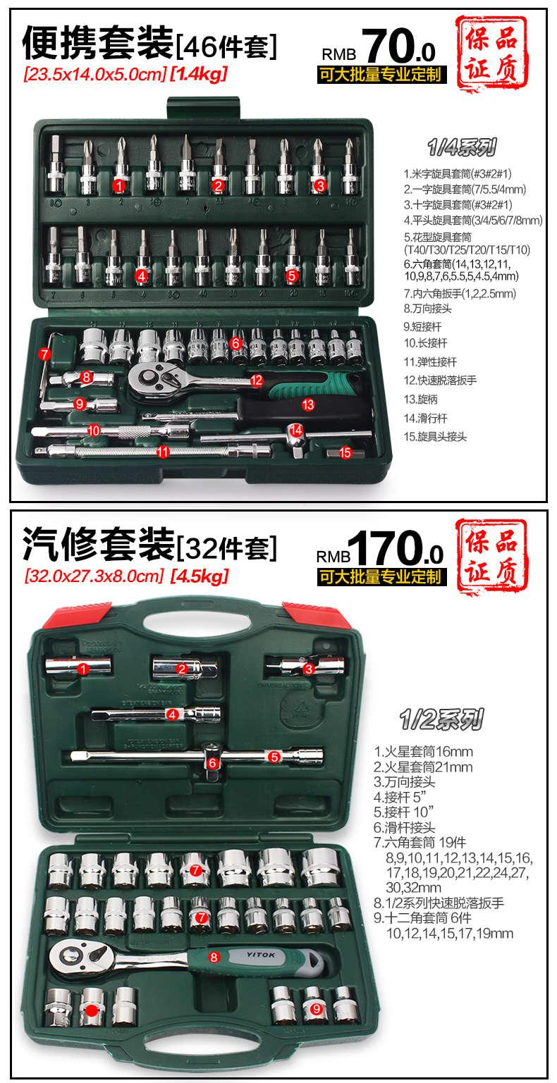 特斯精品工具 37件套机修组套/套筒扳手工具图片二