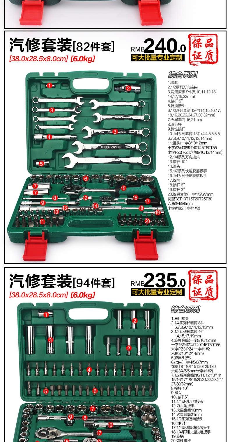 特斯精品工具 37件套机修组套/套筒扳手工具图片三