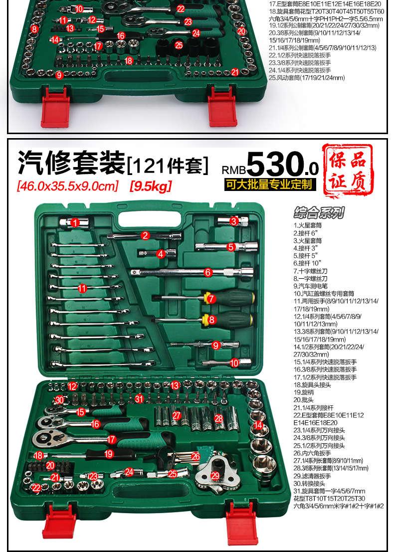特斯精品工具 37件套机修组套/套筒扳手工具图片五