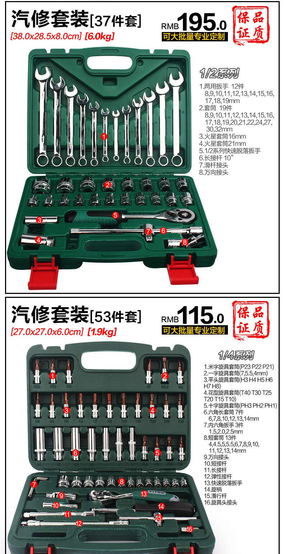 特斯精品工具 37件套机修组套/套筒扳手工具图片一