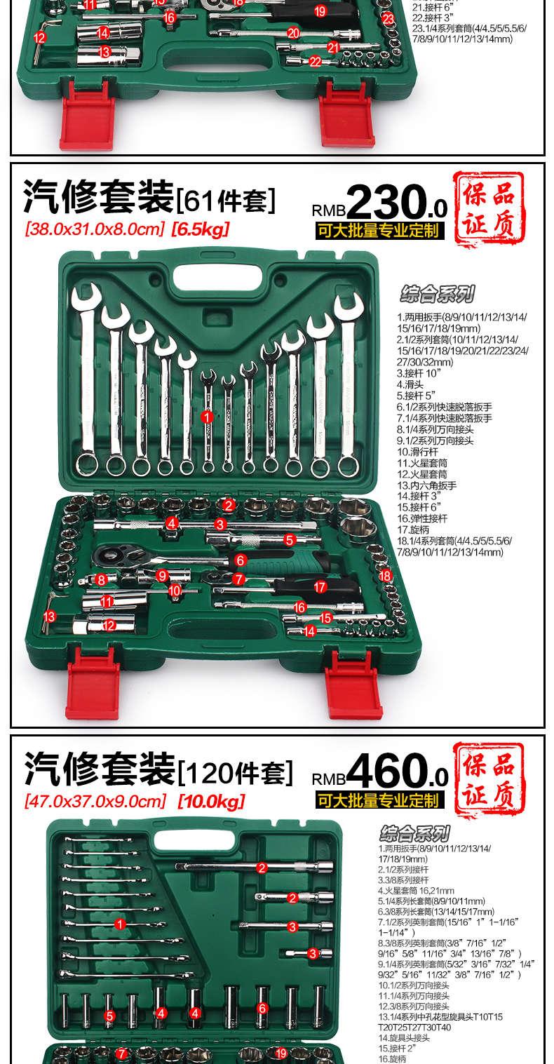 特斯精品工具 37件套机修组套/套筒扳手工具图片四