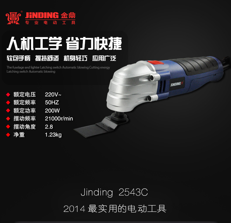 金鼎多功能木工吹吸机 电动直钉枪 JD2543C图片一