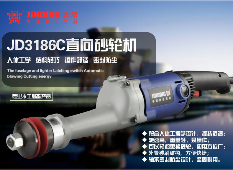 金鼎多功能家用密封台式工具JD3186C图片二