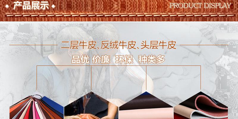 深圳厂家直销 全粒面 二层牛皮图片七