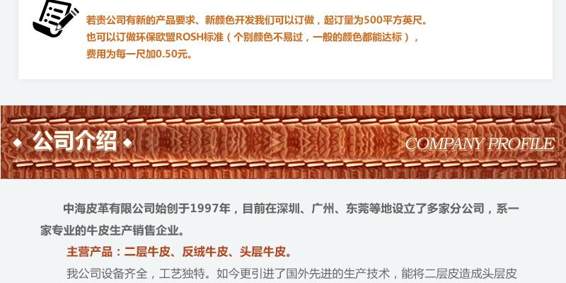 深圳厂家直销 全粒面 二层牛皮图片二十二