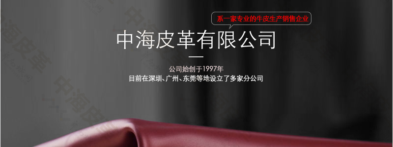 广东厂家批发头层牛皮、小荔枝、苹果表带纹路图片一