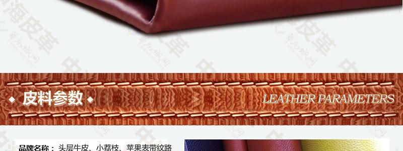 广东厂家批发头层牛皮、小荔枝、苹果表带纹路图片三