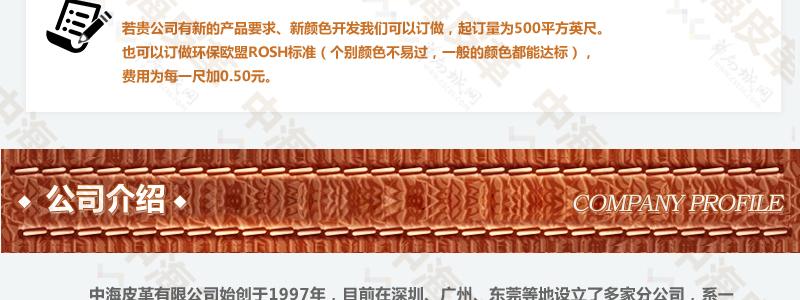广东厂家批发头层牛皮、小荔枝、苹果表带纹路图片二十一