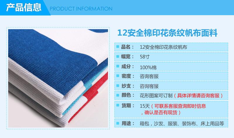 12安全棉印花条纹帆布 全棉面料图片二
