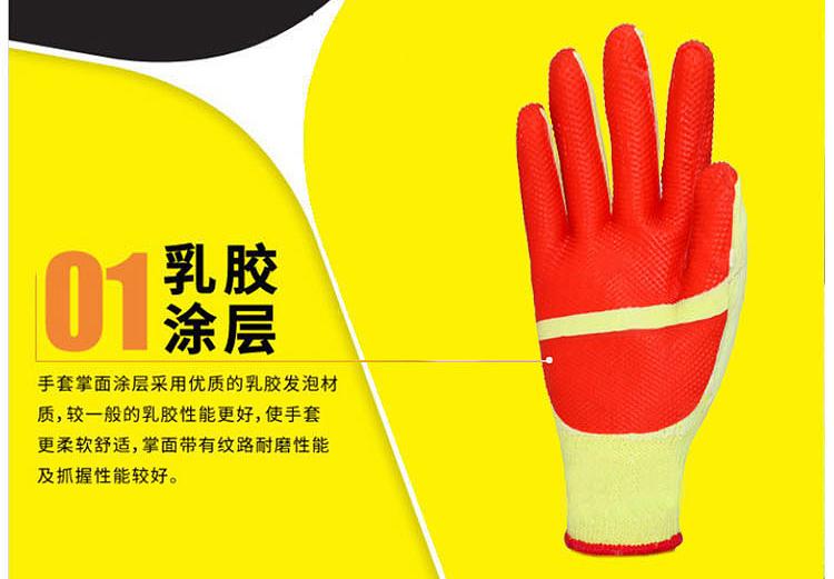 劳保手套 胶皮手套 胶片手套 防护手套 12付/包图片一