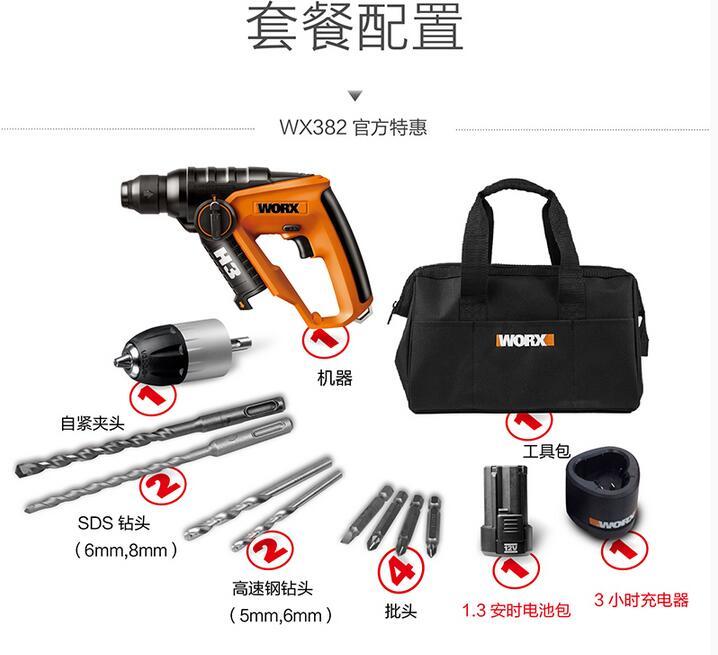 威克士轻型充电电锤WX382 锂电电钻图片二