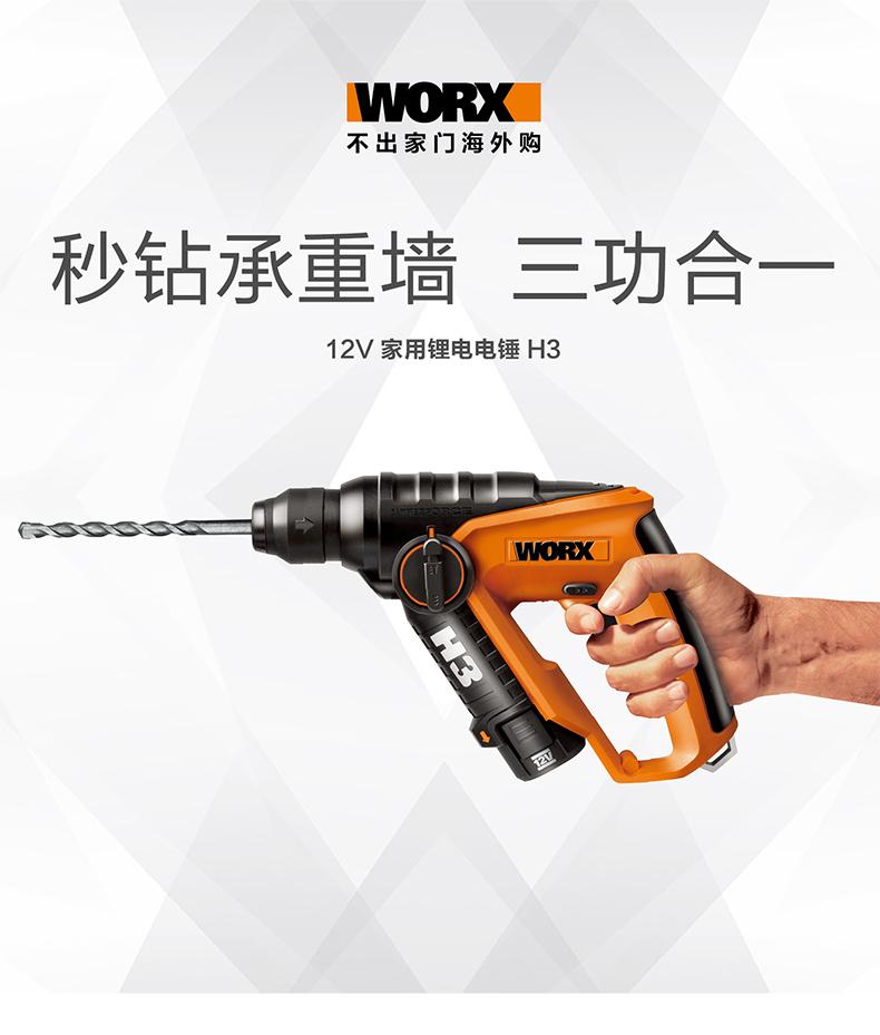 威克士轻型充电电锤WX382 锂电电钻图片五