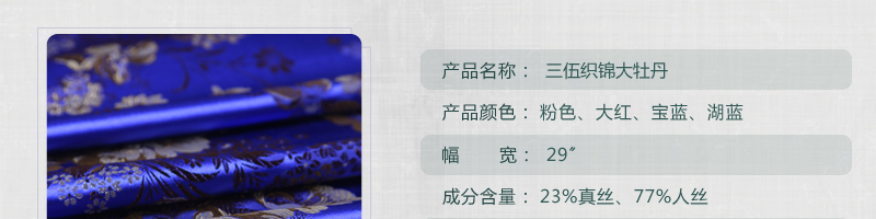 三伍织锦大牡丹图片六
