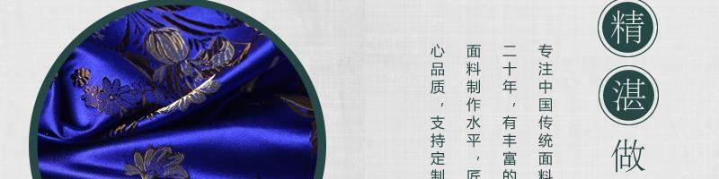 三伍织锦大牡丹图片十四