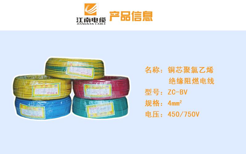 铜芯聚氯乙烯绝缘阻燃电线ZC-BV图片三