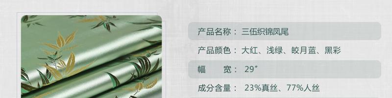 三伍织锦凤尾、竹叶花、蝴蝶牡丹、小牡丹图片六
