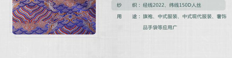 三伍织锦水浪花图片七