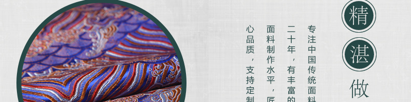 三伍织锦水浪花图片十四