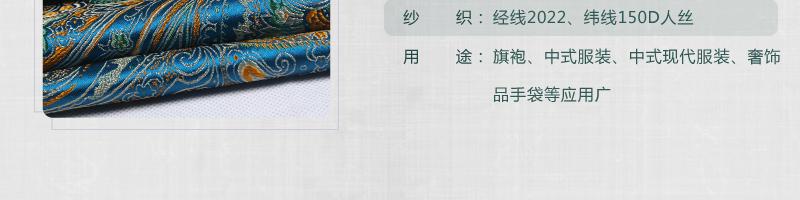 三伍织锦弯刀琵琶花图片七