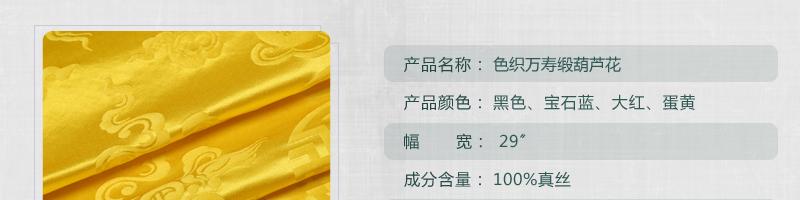 色织万寿缎葫芦花图片六